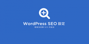 WordPress-SEO-設定.