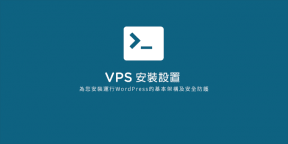 vps-安裝設定