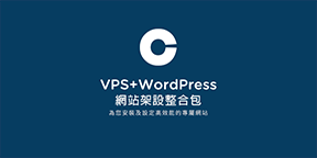 vps-wordpress-安裝設定