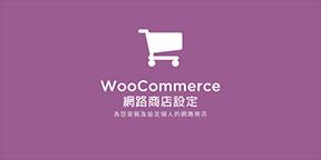 woocommerce-商店設定