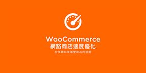 woocommerce-速度優化