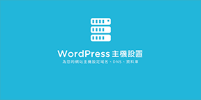 wordpress-主機設定