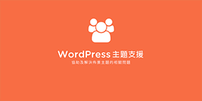 wordpress-主題支援