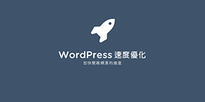 wordpress-速度優化