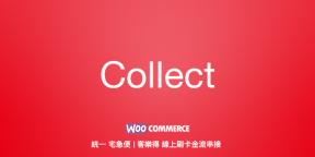 woocommerce 統一客樂得線上刷卡金流串接