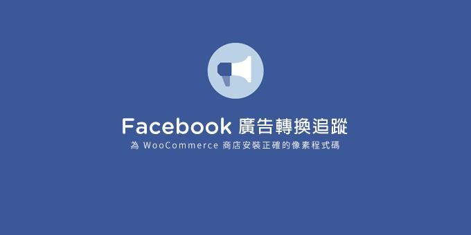 FB 廣告轉換追蹤