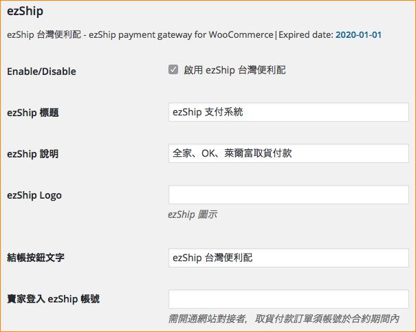 WooCommerce gateway ezShip