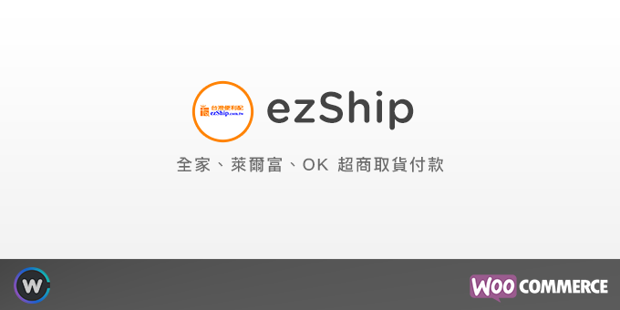 ezship payment gateway for woocommerce