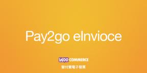 woocommerce pay2go 智付寶電子發票串接